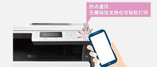 NFC打印功能