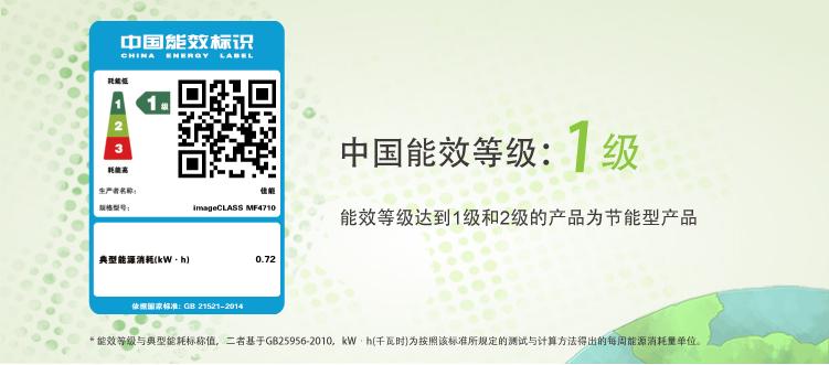 佳能(中国)- 激光多功能一体机- 旧产品- iC MF 4710 - 产品规格