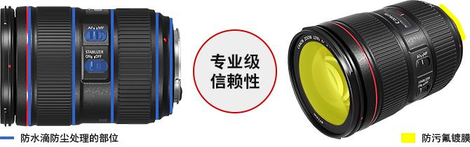 级镜头的防水滴防尘处理提高了镜头的可靠性