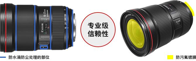 防水滴防尘处理提高了镜头的可靠性