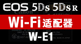 欲了解Wi-Fi适配器W-E1