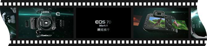 [广告]EOS 7D Mark II 介绍短片