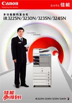 黑白数码复合机(中速) 系列宣传单页