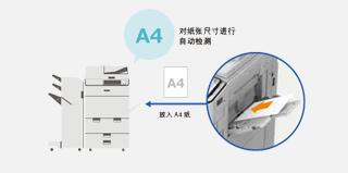 """""""自动检测纸张尺寸"""":简化尺寸设置的操作"""