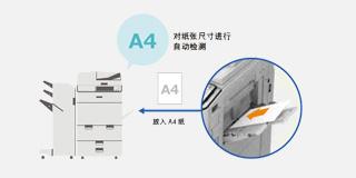 """""""自动检测纸张尺寸"""":简化尺寸设置的操纵"""