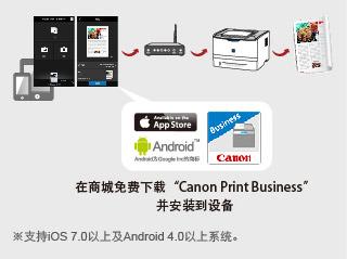 移动设备端打印