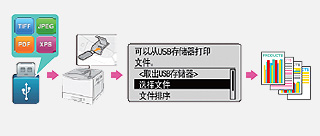 U盘直接打印