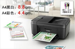 4色FINE一体式墨盒,高速高品质文档打印