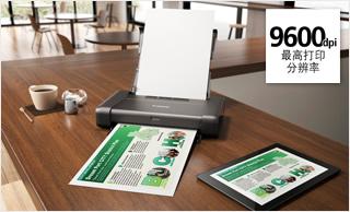 5色墨水系统,高速高品质打印