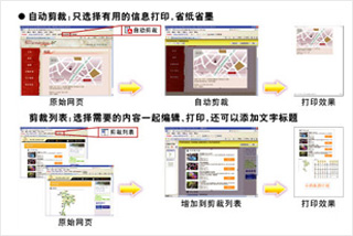 智能网页打印功能