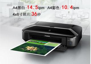 高速文档与照片打印