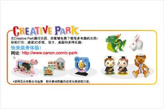 Creative Park趣印乐园