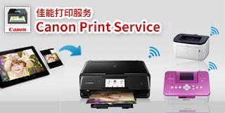 Canon Print Service(佳能打印服务)