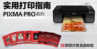 PRO系列实用打印指南