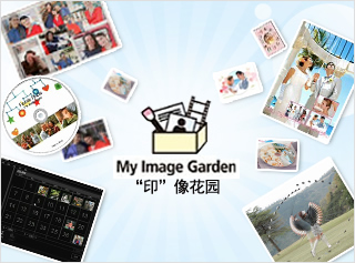 "My Image Garden ""印""像花园"