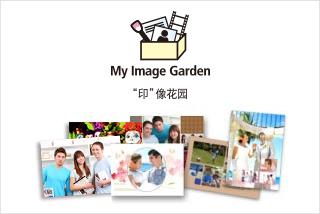 My Image Garden