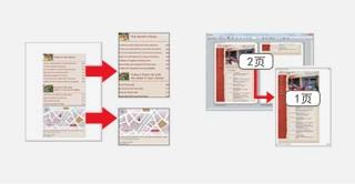 Easy-WebPrint EX智能网页打印