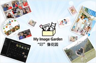 "My Image Garden(""印""像花园)"