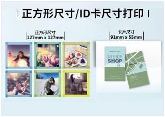 支持正方形尺寸/ID卡尺寸打印