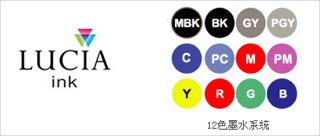 LUCIA EX新12色墨水系统