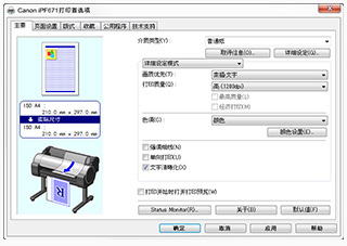 imagePROGRAF打印机驱动程序