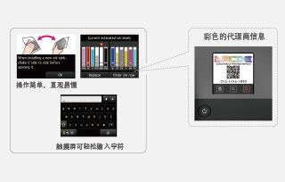 操作簡單,直觀易懂-彩色觸摸LCD 操作面板