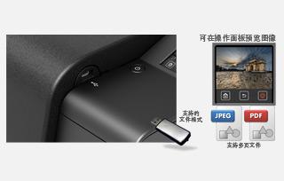 让打印变得更轻松-支持USB 存储器直接打印