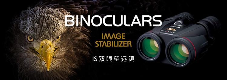 BINOCULARS IS双眼望远镜